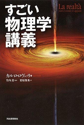 (書影:すごい物理学講義)