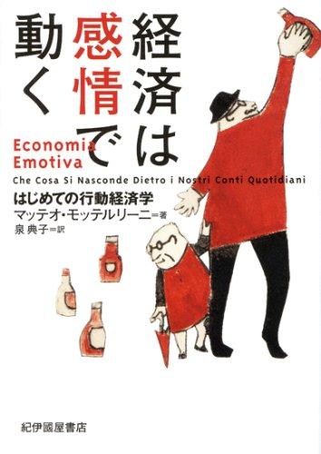 (書影:経済は感情で動く : はじめての行動経済学)