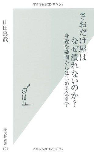 (書影:さおだけ屋はなぜ潰れないのか? 身近な疑問からはじめる会計学 (光文社新書))