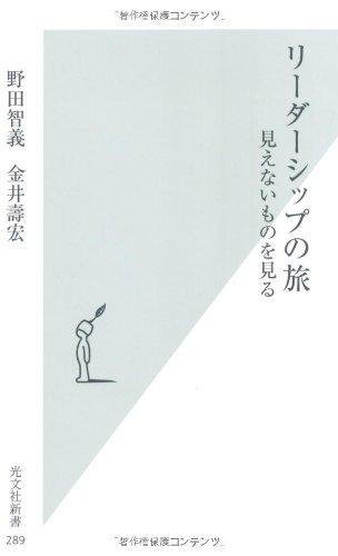 (書影:リーダーシップの旅  見えないものを見る (光文社新書))