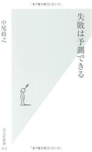 (書影:失敗は予測できる (光文社新書))