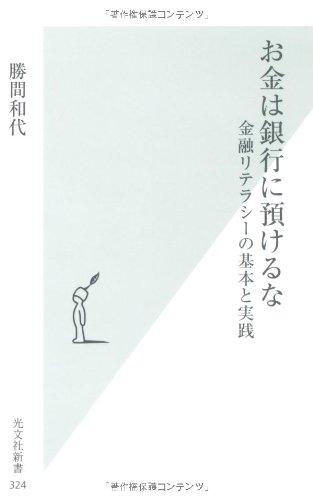 (書影:お金は銀行に預けるな   金融リテラシーの基本と実践 (光文社新書))