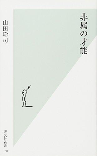 (書影:非属の才能 (光文社新書))