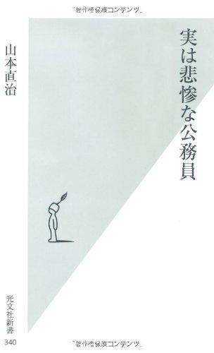 (書影:実は悲惨な公務員 (光文社新書))