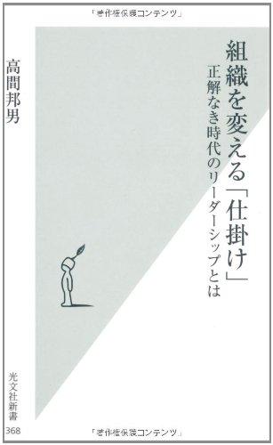 (書影:組織を変える「仕掛け」 (光文社新書))