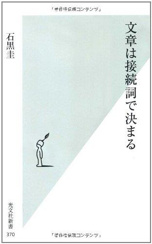 (書影:文章は接続詞で決まる (光文社新書))