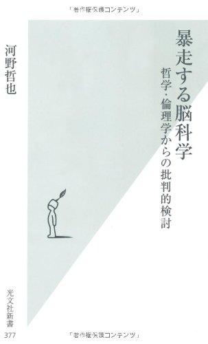 (書影:暴走する脳科学 (光文社新書))