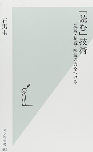 (書影:「読む」技術 速読・精読・味読の力をつける (光文社新書))