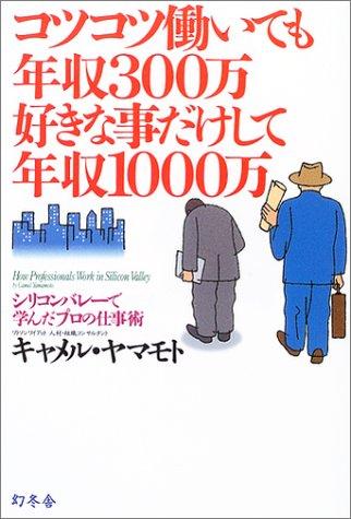 (書影:コツコツ働いても年収300万、好きな事だけして年収1000万―シリコンバレーで学んだプロの仕事術 (WISH BOOKS))