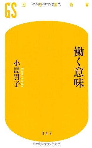 (書影:働く意味 (幻冬舎新書))