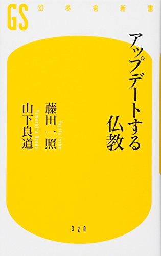 (書影:アップデートする仏教 (幻冬舎新書))