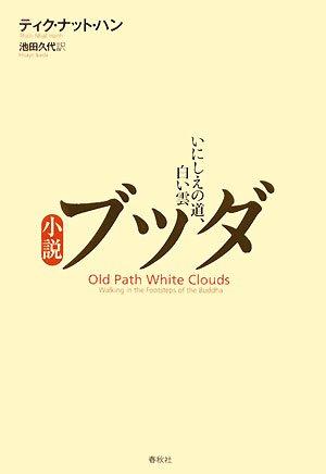 (書影:小説ブッダ―いにしえの道、白い雲)