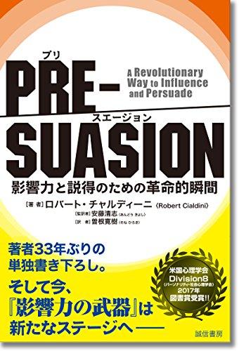 (書影:PRE-SUASION :影響力と説得のための革命的瞬間)