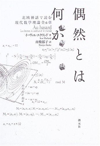 (書影:偶然とは何か:北欧神話で読む現代数学理論全6章)