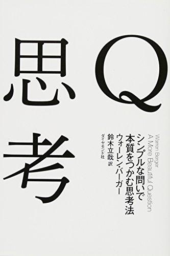 (書影:Q思考――シンプルな問いで本質をつかむ思考法)