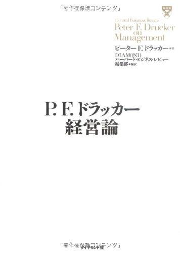 (書影:P.F. ドラッカー経営論)
