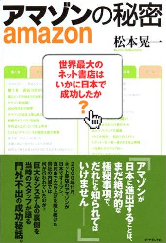 (書影:アマゾンの秘密──世界最大のネット書店はいかに日本で成功したか)