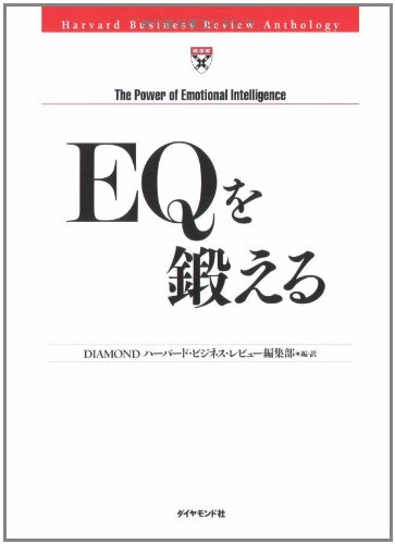 (書影:EQを鍛える (Harvard business review anthology))