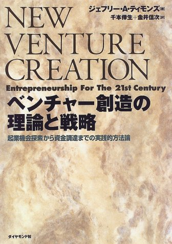 (書影:ベンチャー創造の理論と戦略―起業機会探索から資金調達までの実践的方法論)