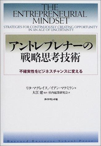(書影:アントレプレナーの戦略思考技術―不確実性をビジネスチャンスに変える)
