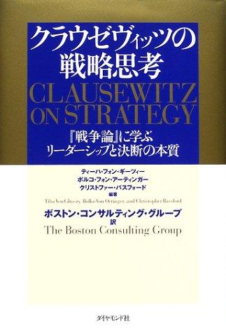 (書影:クラウゼヴィッツの戦略思考―『戦争論』に学ぶリーダーシップと決断の本質)