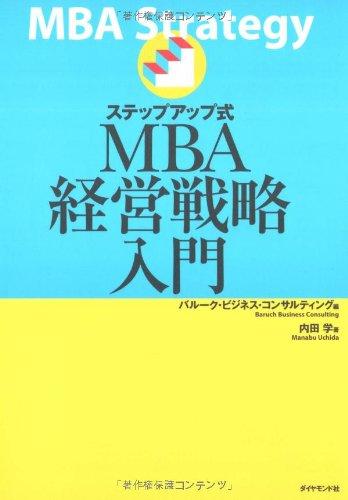 (書影:ステップアップ式MBA経営戦略入門)