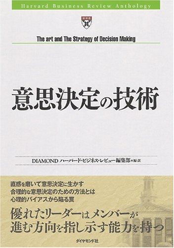 (書影:意思決定の技術 (Harvard Business Review Anthology))
