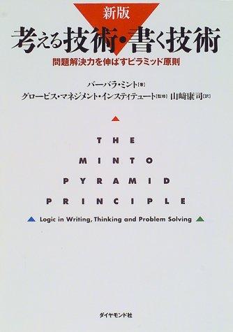 (書影:考える技術・書く技術―問題解決力を伸ばすピラミッド原則)