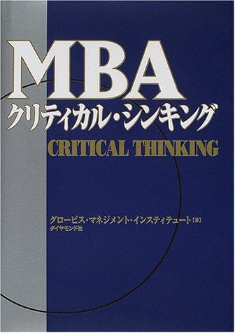 (書影:MBAクリティカル・シンキング)