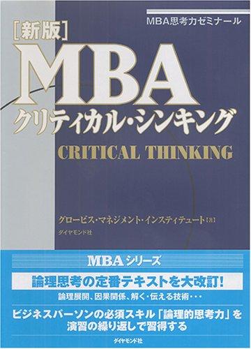 (書影:[新版] MBAクリティカル・シンキング)