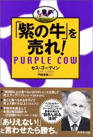 (書影:「紫の牛」を売れ!)