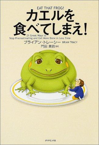 (書影:カエルを食べてしまえ!)