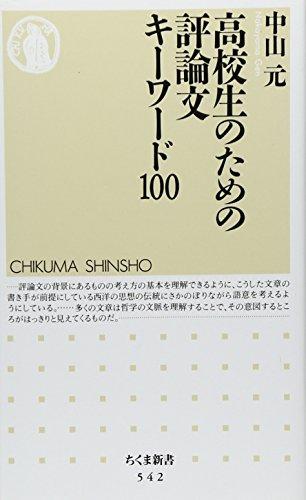 (書影:高校生のための評論文キーワード100 (ちくま新書(542)))