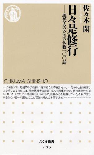 (書影:日々是修行 現代人のための仏教100話 (ちくま新書))