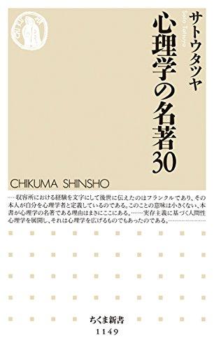 (書影:心理学の名著30 (ちくま新書))