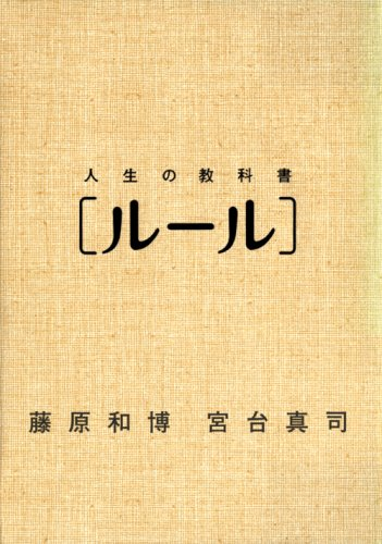 (書影:人生の教科書[ルール])