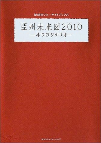 (書影:亜州未来図2010―4つのシナリオ (博報堂フォーサイトブックス))