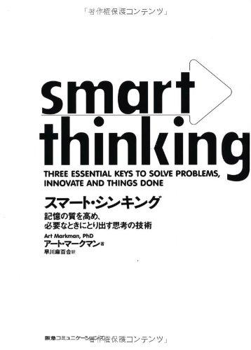 (書影:スマート・シンキング 記憶の質を高め、必要なときにとり出す思考の技術)