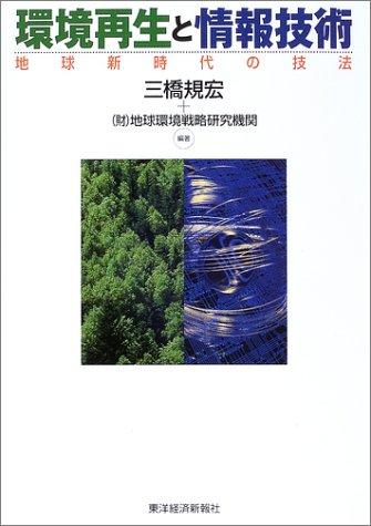 (書影:環境再生と情報技術―地球新時代の技法)