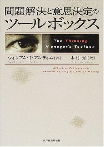 (書影:問題解決と意思決定のツールボックス―思考するマネジャーへの実践的強化書。 (BEST SOLUTION))