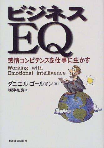 (書影:ビジネスEQ―感情コンピテンスを仕事に生かす)