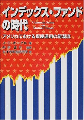 (書影:インデックス・ファンドの時代―アメリカにおける資産運用の新潮流)