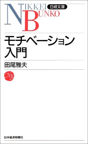 (書影:モチベーション入門 (日経文庫))