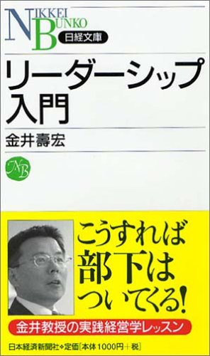 (書影:リーダーシップ入門 (日経文庫))