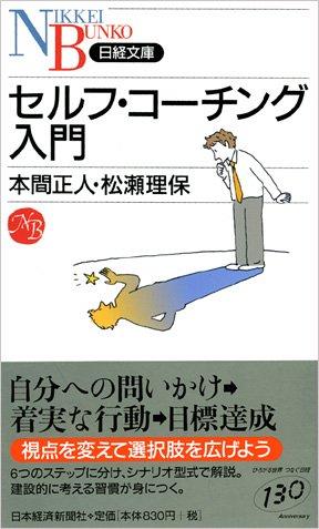 (書影:セルフ・コーチング入門 (日経文庫))