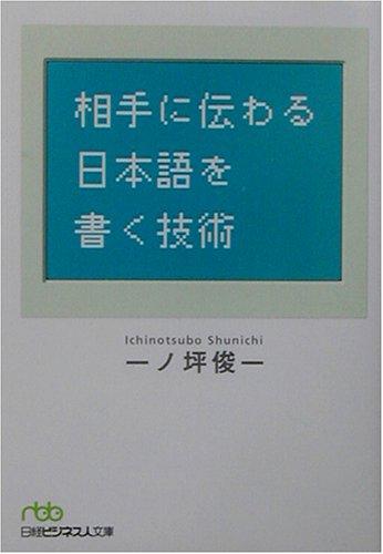 (書影:相手に伝わる日本語を書く技術 (日経ビジネス人文庫))