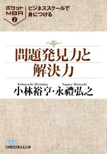 (書影:ビジネススクールで身につける問題発見力と解決力 (日経ビジネス人文庫―ポケットMBA (こ5-1)))