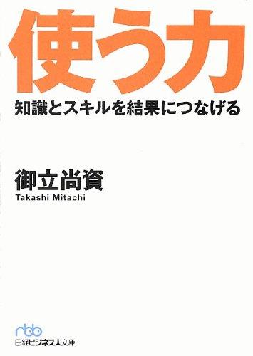 (書影:使う力 知識とスキルを結果につなげる (日経ビジネス人文庫))