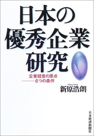 (書影:日本の優秀企業研究―企業経営の原点 6つの条件)