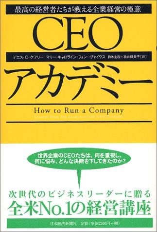 (書影:CEOアカデミー―最高の経営者たちが教える企業経営の極意)